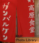kazHutoHokkawa 149-1.jpg
